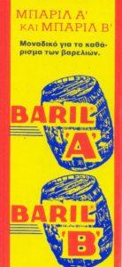 ΚΟΥΤΙ-BARIL-330x720
