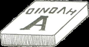 OINOLI-2-s-300x161