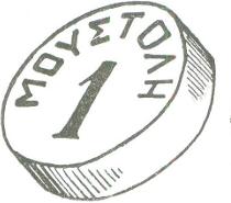 moystoli-1-s