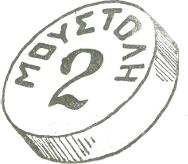 moystoli-2-s